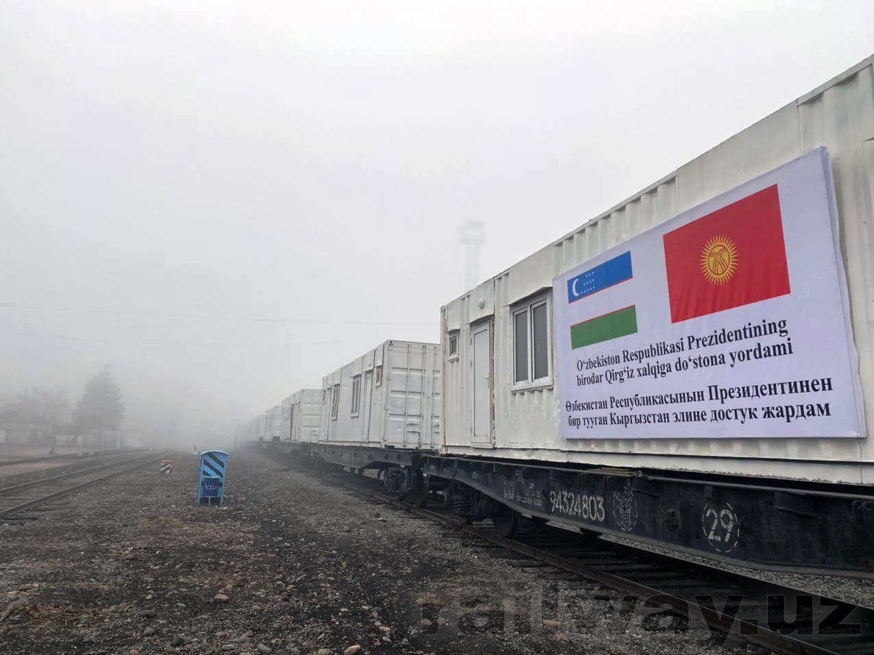Больничные контейнеры: Продолжается доставка гуманитарной помощи