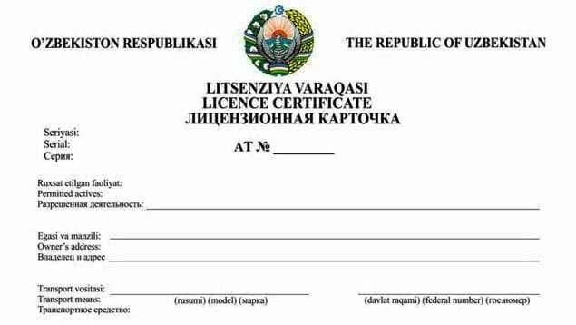 Вниманию лицензиатов и соискателей лицензий!